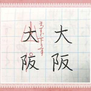 【大阪】宛名書き