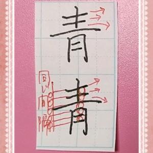 【青】&おまけ付き٩(ˊᗜˋ*)و