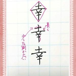 一文字漢字【幸】