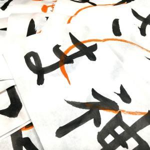 """毛筆お手本作成 ( 'ω'  و( و""""♪"""