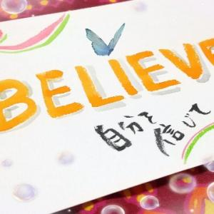 「Believe」書き直してみるの巻❤