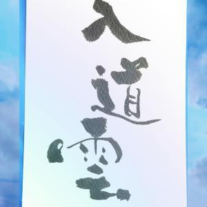 「入道雲」