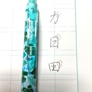 行書の漢字 角?