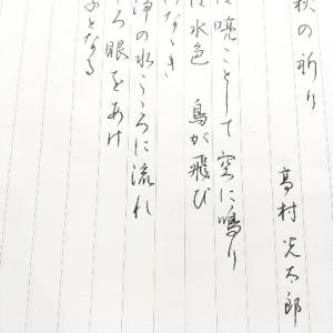 現代詩を書く(*ˊᗜˋ*)