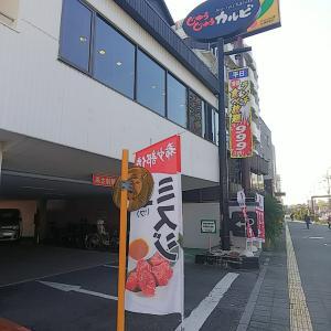 じゅうじゅうカルビ雑色店・999円ランチ