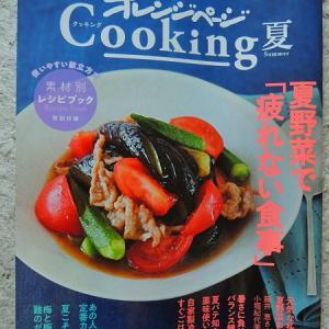 ついに料理のバイブルを変える、「オレンジページ Cooking」