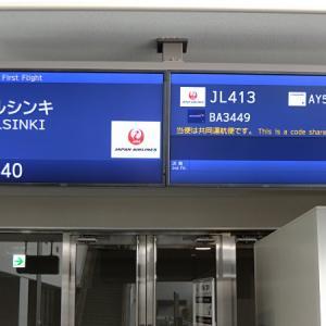 フィンランド旅行記 (1)日本に一番近いヨーロッパ