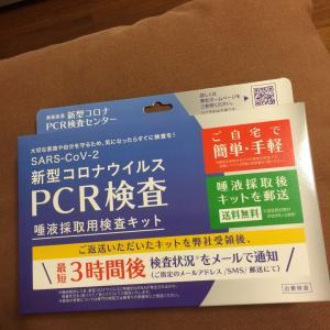 PCR検査を推進された! 費用は会社持ち
