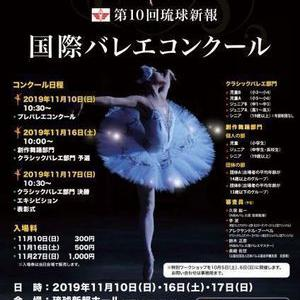 第10回 琉球新報国際バレエコンクール