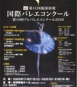 第11回 琉球新報国際バレエコンクール