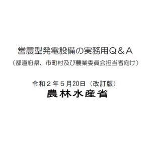 13円申請不備、営農型実務用Q&Aに従ったのにNG -1-