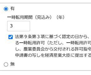 【続】13円申請不備、営農型実務用Q&Aに従ったのにNG