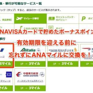 【有効期限注意報】ANAVISAカードで貯めたボーナス・プレミアムポイントをANAマイルに交換しよう