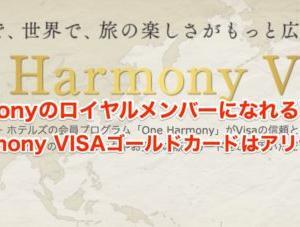 【実質無料でゴールドカードとホテルステータスゲット】One HarmonyロイヤルメンバーになれるVISAカードの入会キャンペーン