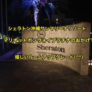 【シェラトン沖縄でプラチナパワー】マリオットボンヴォイプラチナで快適アップグレードされた客室を紹介
