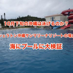 【10月下旬の沖縄は泳げるのか?】シェラトン沖縄サンマリーナリゾートでの体験感想