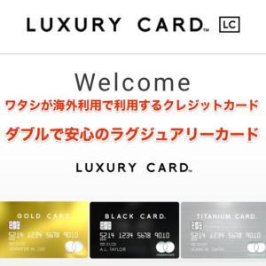 【海外で安心のクレジットカード】カードご利用安心メールがあるラグジュアリカードはマスターブランドで海外でも大活躍