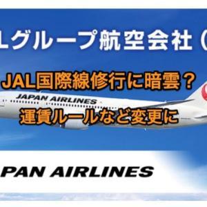 【JAL修行に異変】JAL国際線プレミアムエコノミーの運賃ルールが変更|国内線も巻き込んで大改訂