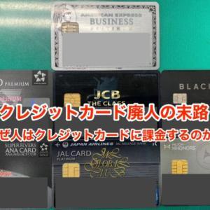 【クレジットカードの整理・解約は計画的に】ポイントサイト活動より派生したクレジットカード廃人からの脱出計画!
