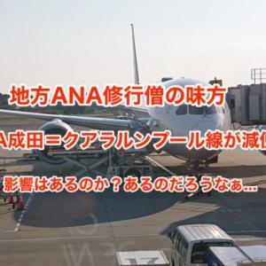 【地方ANA修行僧はショック】ANAの成田=クアラルンプールが減便?その影響を考えました