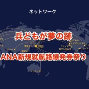 【兵どもが夢の跡】ANA国際線新規就航路線の特典航空券発券祭りの後片付け|ついでのANA国内線一斉販売についても