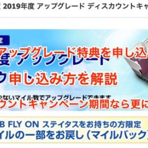 【成功したらお得!】JALのアップグレード特典の申し込み方法を解説|ディスカウントキャンペーンならさらにお得