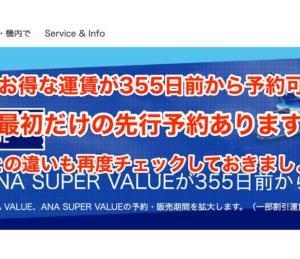 【ANA国内線予約大変動がもうスタート】ANAもJALに追随して国内線予約販売が355日前からに
