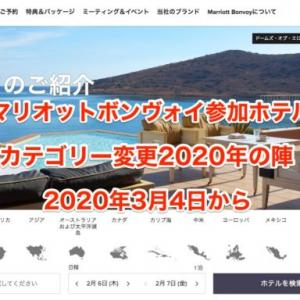 【要チェック】2020年3月4日以降のマリオットグループホテルのカテゴリー変更が発表