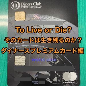 【生きるか断捨離か】ダイナースプレミアムカードは一般の人が持つのにふさわしかったのか?