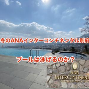 【冬のホテルプール】ANAインターコンチネンタルホテル別府の屋外プールは冬でも泳げるのか?