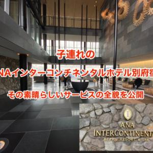 子連れのANAインターコンチネンタルホテル別府宿泊はどんな感じ?素晴らしいホスピタリティをご紹介
