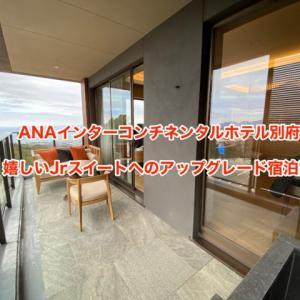 【IHG確実アップグレード】ANAインターコンチネンタルホテル別府のJrスイート宿泊記