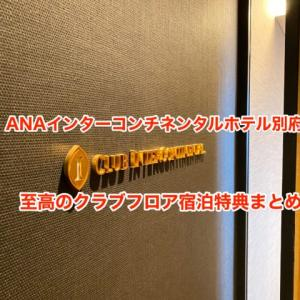 【IHGのクラブフロアは最高】ANAインターコンチネンタルホテル別府のクラブフロア宿泊特典まとめ