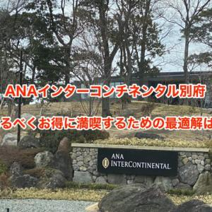 【IHG満足宿泊】ANAインターコンチネンタルホテル別府を満喫するための最適解はコレ