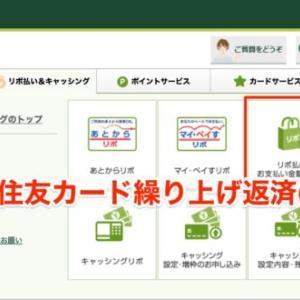 三井住友カードのリボ払いを繰り上げ返済してマイルをより多く貯めるいつものやつ【2020年2月】