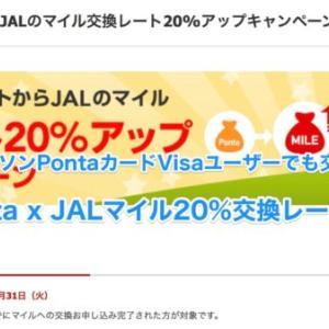 【Ponta x JALマイル交換UP】ポンタポイントをJALマイルに交換できた!JMBローソンPontaカードVisaユーザーは注意