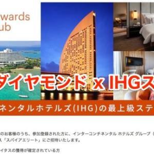 【旅の上級ステータス掛け合わせ】ANAダイヤモンドステータスからIHGスパイアプレゼントキャンペーン