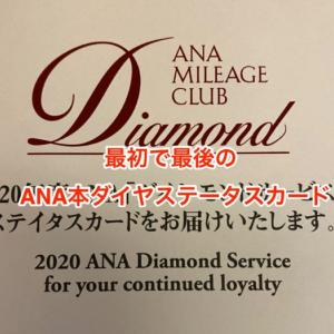 【2020年ANAダイヤ】おそらく最初で最後のANA本サービスでのダイヤステータスカードが届きました