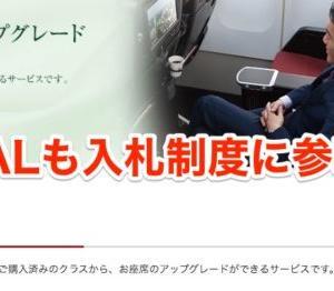 【JALの新しいサービス】JAL入札アップグレードサービススタート|最初はキャンペーンもあり