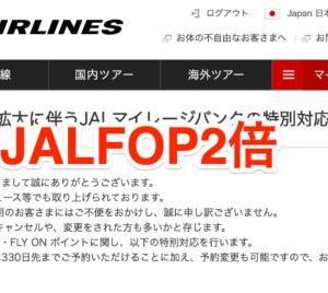 【JALのコロナ救済策】期間限定のFOP2倍でANAとほぼ同じだった