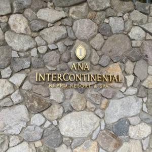 【最もリーズナブルなホテルステータス】インターコンチネンタルホテルアンバサダーを今年も更新