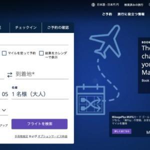 【ワタシ疫病神?】ユナイテッド航空の特典航空券マイルチャート改悪で日本国内線にも影響が