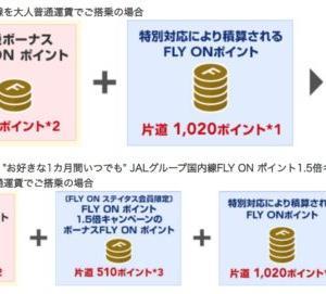 【悲報?いや朗報?】JALのポイント2倍の特別対応は中止に|FLY ONポイントを貯める時期ではないということ