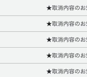 【特別対応】JALの回数修行分を大量にキャンセル(泣)|変更確認後でも問題なし