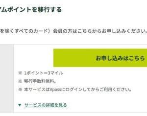 【ワールドプレゼントリニューアル】ANAVISAカードで貯まるボーナスポイントの有効期限に注意