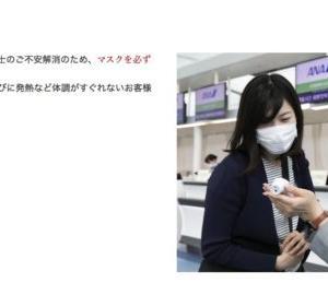 【緩み警戒】飛行機に乗る時はマスクを着用すること、これからの常識|ANAが必ず着用を強調