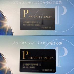 【なぜ?】空港でくつろげるお高級なプライオリティパスが2枚も届いたようです