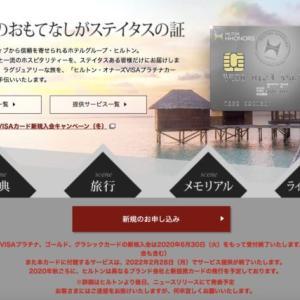 【マジびっくり】ヒルトンVISAカードが6月入会受付終了で付属サービスも2年以内に終了予定に