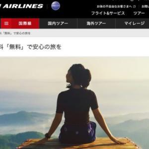 【いつもありがとう】JALが国際線の予約変更手数料を無料で安心の旅をご提供 期間限定