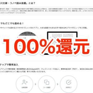 【100%還元】マンガも雑誌も文庫もラノベも読み放題のBOOK☆WAKERのサービスが実質無料でお得